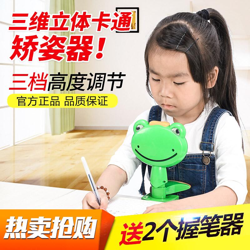 儿童防近视坐姿矫正器视力保护器小学生写字姿势纠正器防近视支架