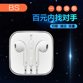 BS 耳塞iPhone6/6s/plus/5s/4s苹果手机耳机重低音入耳式原装正品