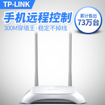 TP-LINK无线路由器TPLINK漏油器wifi家用高速300M穿墙王TL-WR842N