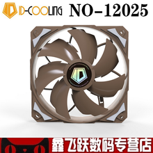 ID - COOLING/day.god NO - 12025 large volume/wind pressure intelligent temperature control FDB mute