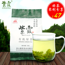 Purple xia super 500 g bulk cloud mountain green tea green tea huangshan tea 2015 new fresh tea bag mail
