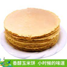 手工玉米紫薯黑米高粱杂粮红豆粗粮饼无糖无油无添加剂100g