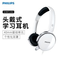 Philips飞利浦 SHM7110U 头戴式耳机电脑耳麦笔记本游戏学习耳机音乐耳麦通用重低音炮带麦克风