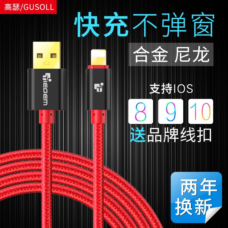 高瑟 苹果数据线iPhone56s7plus手机充电器线ipad加长快充线5se