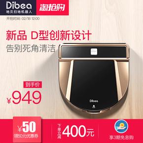 Dibea地贝扫地机器人家用全自动D900 智能吸尘器擦地拖地一体机