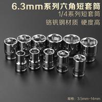 拓进 小飞1/4铬钒钢镜面外六角6角短套筒头 快速棘轮扳手3.5-14mm