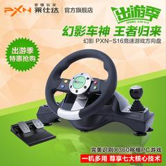 莱仕达幻影 pc电脑赛车游戏方向盘 极品飞车18 仿真模拟驾驶 学车