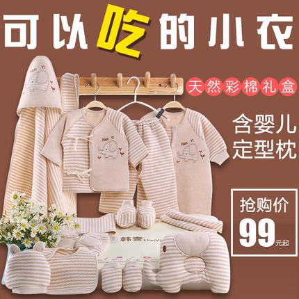婴儿衣服彩棉新生儿礼盒套装冬季0-3个月纯棉秋季6刚出生宝宝用品