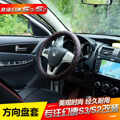 Beiqi Silver Cheung magic speed S3 modified steering wheel cover special magic speed S2 Danni Pi Four Seasons General steering wheel cover