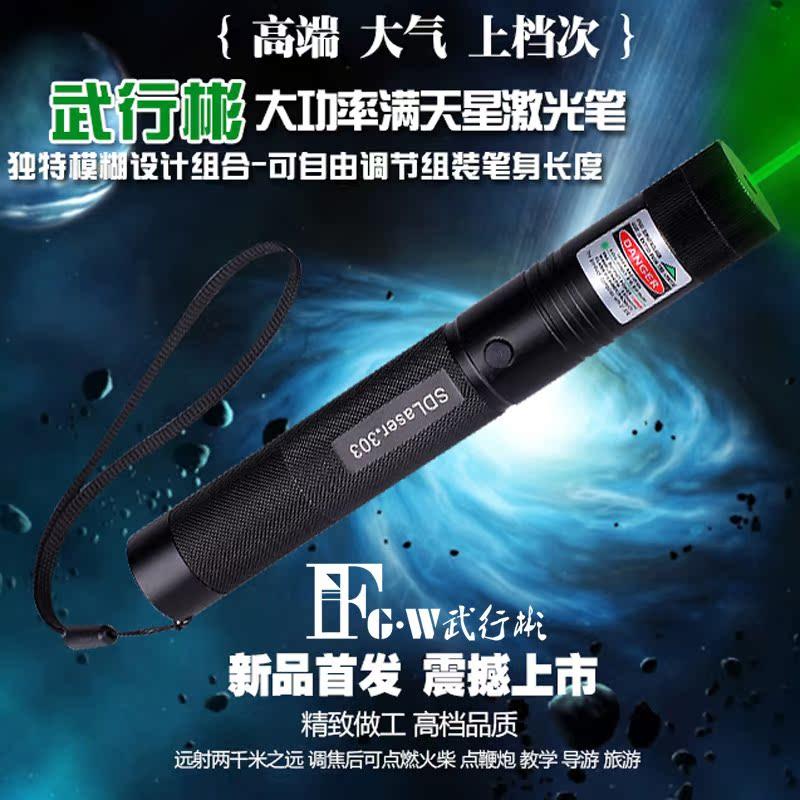 大功率激光手电绿光指星笔 露营照射定位特殊手电 镭射灯满天星