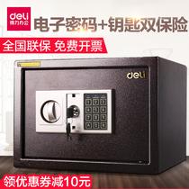 得力保险箱/保险柜系列33116保管箱 办公入墙密码保险箱家用小型