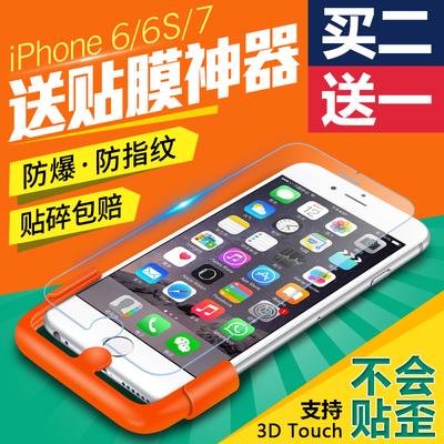 古尚古 iphone6钢化玻璃膜苹果6s钢化膜6plus防指纹7手机贴膜4.7