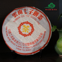 05 years of tea Medium yellow zone red classic 7672 benchmark Ripe tea of yunnan puer tea cake the seventh, peulthai the tea
