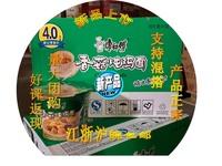新品上市 康师傅桶装 香菇炖鸡面1101g*12桶 整箱包邮