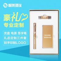智美环球 土豪金8G优盘公司企业个性创意商务礼品套装定制LOGO