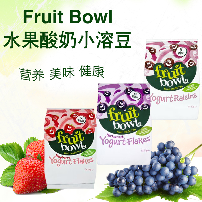 英国直邮Fruit Bowl水果酸奶溶豆水果草莓/黑加仑/葡萄味25g*8袋
