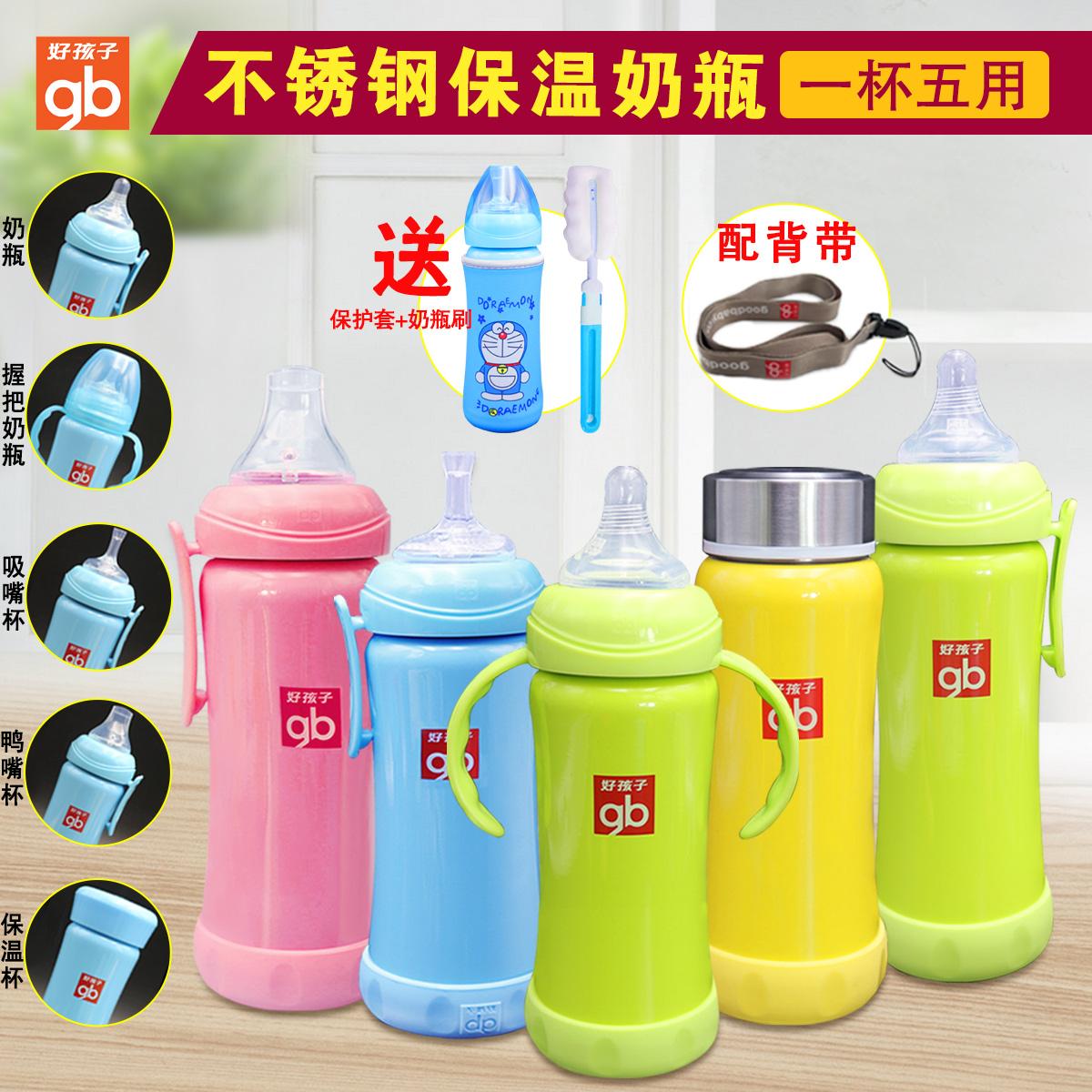好孩子双层不锈钢保温奶瓶宽口径新生儿奶壶宝宝吸管杯婴儿保温杯