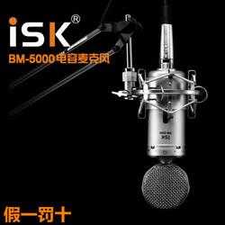ISK BM-5000电容麦克风