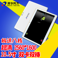 Authentic tsinghua tongfang tablet 10 inch eight nuclear 10.6 inch mobile phone Double card double stay 3 g phone navigation