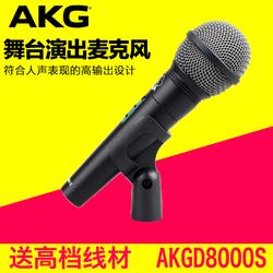 AKG 爱科技 D8000S 专业动圈麦克风舞台家用演出KTV有线录音话筒
