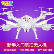 勾勾手无人机专业四轴高清航拍飞行器充电直升机儿童玩具遥控飞机
