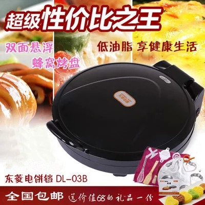 DF-180 Genuine DHS suspended sided home with the money scones baking pan pancake machine machine special shipping