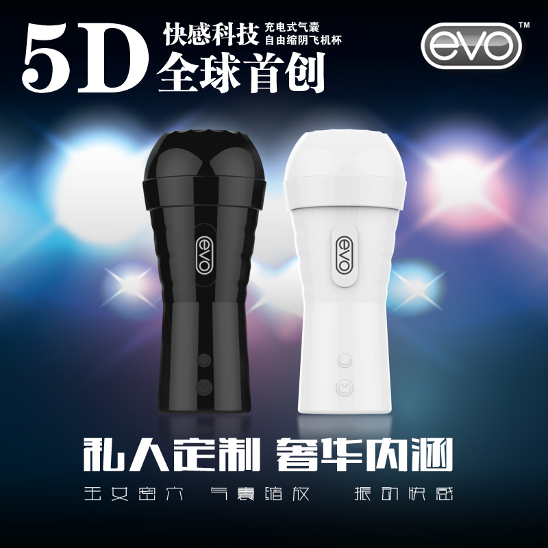 Виброяйцо EVO 3D