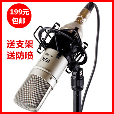 Promotional shipping ISK AT100 condenser microphone computer network anchor k song recording microphone suit shouting Mai