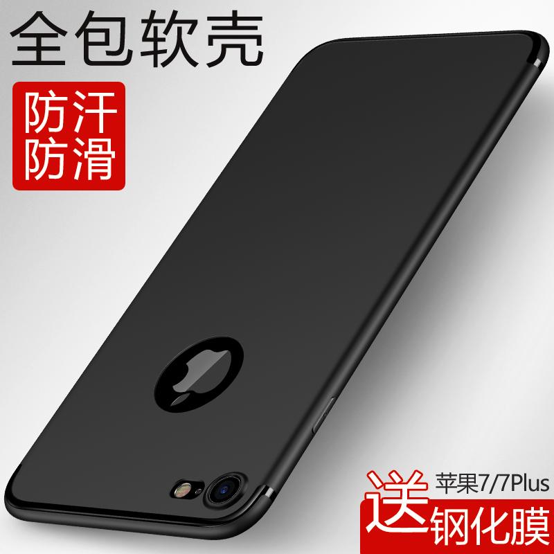 浩克 苹果7手机壳iPhone7Plus硅胶套i7P超薄磨砂7全包防摔女潮男