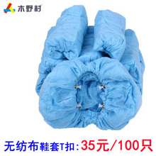 Shoe covers the special machine T buckle non-woven shoe covers Non-woven shoe covers the use overshoes thickening machine antiskid 100 only