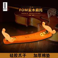 新款FOM中提琴肩托琴托枫木肩垫垫肩中提琴软琴垫腮托肩拖多尺寸
