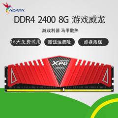威刚红色游戏威龙DDR4 2400 8g 3000 16G台式机万紫千红内存条4g