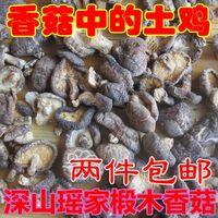 深山瑶家椴木香菇 段木 原木香菇 木头菇 野生冬菇香信香蕈、香菌
