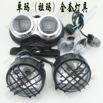 The new battery car accessories parts Zuma Zuma Zuma headlight taillight turn signal lamps Zuma