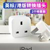 iPad充电器转接头Air平板MacBook港版转换插头Mac电脑电源脚Pro英国香港国内使用10A英规插座转换器配件