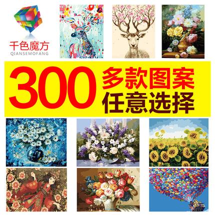 千色魔方diy数字油画客厅花卉风景动漫人物数码手绘填色装饰画