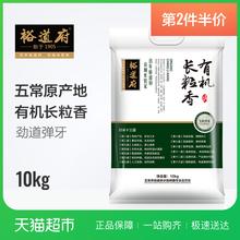 裕道府有机大米长粒香10kg东北五常大米秋收新米20斤国环有机认证