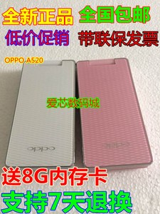 OPPO A520音乐手机 男...