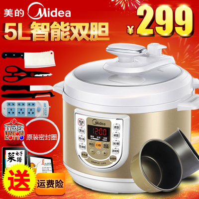 Midea / beauty W13PCS503E household electric pressure cookers double gall intelligent high-pressure cooker 5 l L capacity