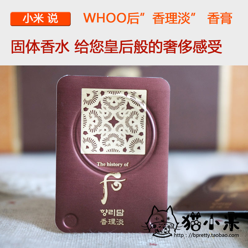 Духи After the history of WHOO  Whoo 1800