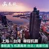 春秋旅游上海直飞台湾台北高雄单程含税机票自由行尾单飞猪旅行