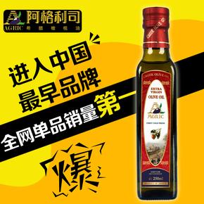阿格利司进口特级冷初榨橄榄油250ml包邮食用孕妇适用