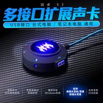 因卓USB声卡外置转换器独立免驱外接耳机接口台式机电脑笔记本HUB
