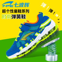 七波辉正品2016春款新品网面透气运动男中大童鞋时尚弹簧鞋气垫鞋
