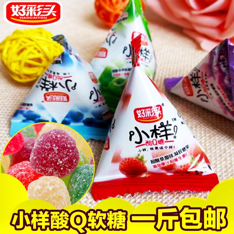 婚庆喜糖好彩头小样Q酸 QQ软糖 散装批发糖果500g约85个喜糖批发