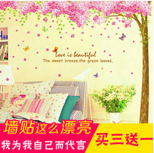 Wall special package mail cherry trees TV wall in the sitting room sofa wall can remove large bedroom romantic warmth