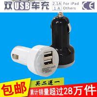 车载充电器双USB苹果三星小米手机充电器万能一拖二车充包邮