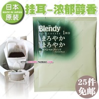 日本进口AGF-BLENDY 滴漏滤泡挂耳咖啡粉(浓郁醇香)8克/袋 黑咖啡