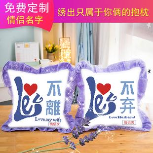十字绣抱枕十字绣2018情侣一对简单绣抱枕套自己绣客厅枕头车