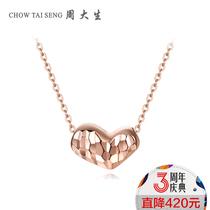 周大生18K金项链 彩金玫瑰金心形女款套链锁骨链项链 送女友礼物